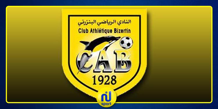 الكأس العربية للأندية الأبطال : موعد المباراة الثانية للنادي البنزرتي