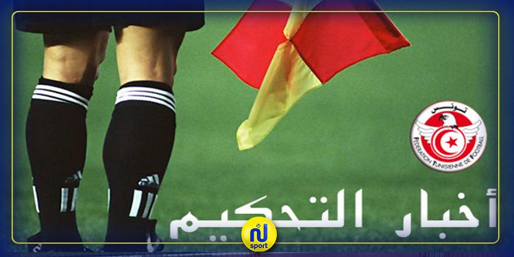 محرز المالكي ومحمد باكير يمثلان التحكيم التونسي في البطولة العربية للأواسط