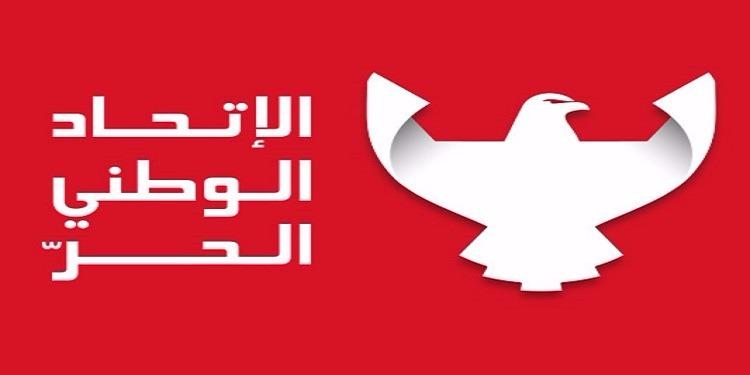 الإتحاد الوطني الحر يعلق مشاركته في تنسيقية أحزاب الائتلاف