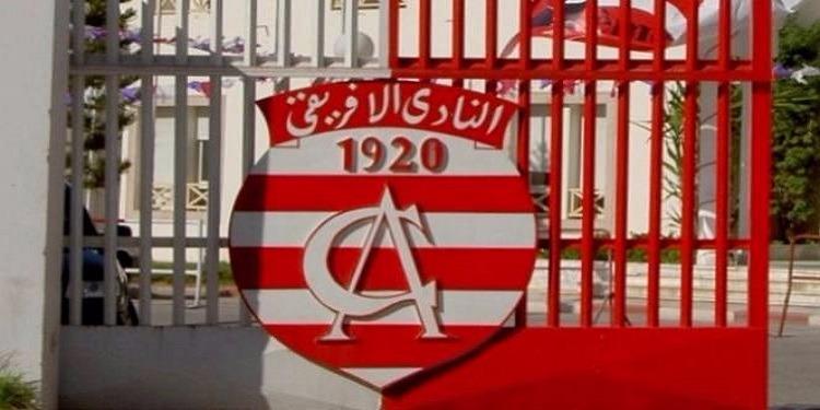 بسبب عدم حصولهم على مستحقاتهم المالية: إضراب حضوري للاعبي النادي الإفريقي