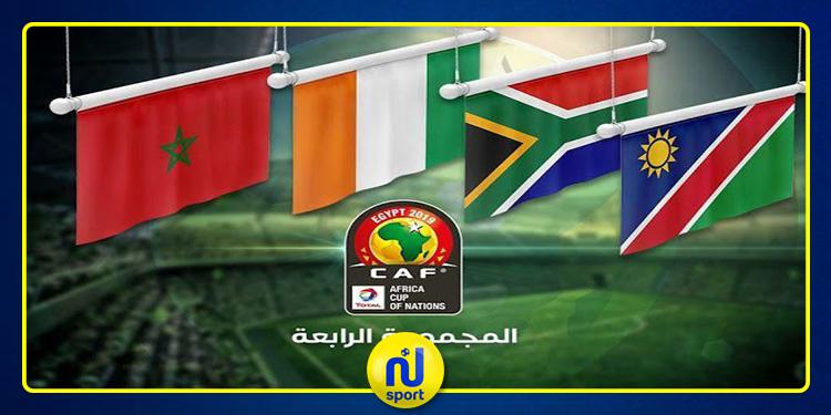 كأس أمم افريقيا: نتائج الجولة الاولى للمجموعة الرابعة.. والترتيب