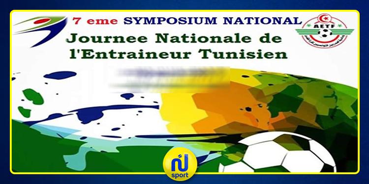 سوسة تحتضن أشغال الملتقى الوطني للمدرب التونسي