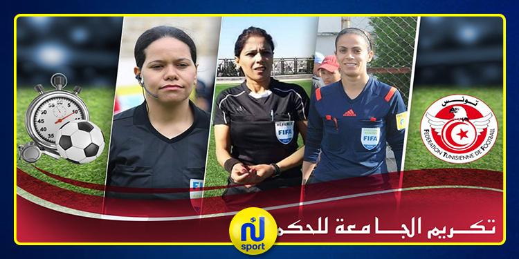 بمناسبة عيد المرأة: جامعة كرة القدم تكرم ثلاث حكمات