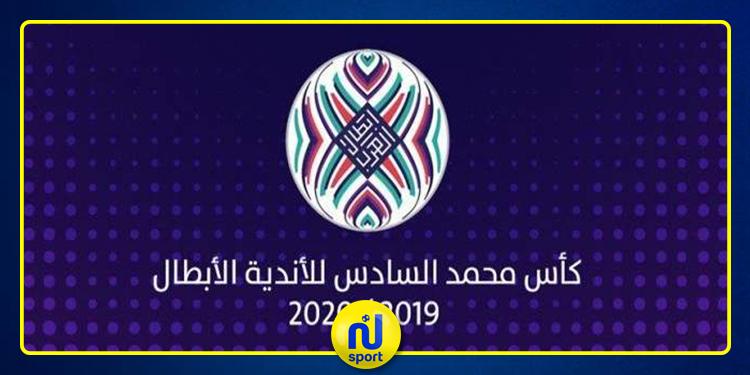 كأس محمد السادس للاندية الابطال: ثلاثة فرق تتأهل الى الدور ثمن النهائي