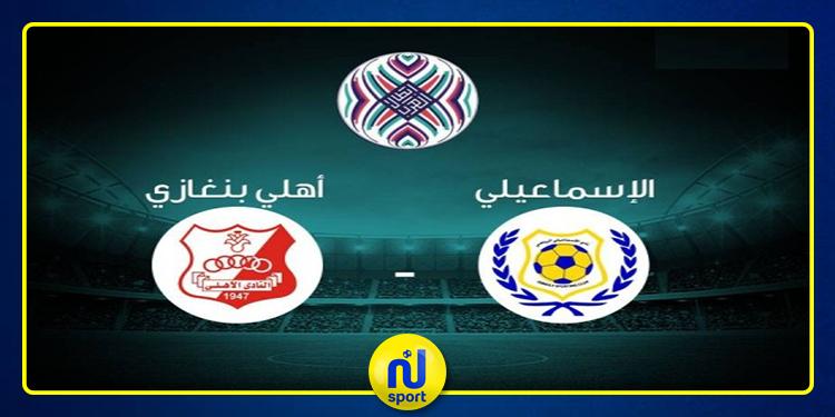 البطولة العربية: الإسماعيلي المصري يستضيف الأهلي الليبي في ذهاب الدور 32