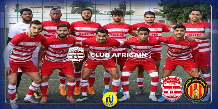 نخبة النادي الإفريقي: قائمة اللاعبين المدعوين لمواجهة الترجي الرياضي