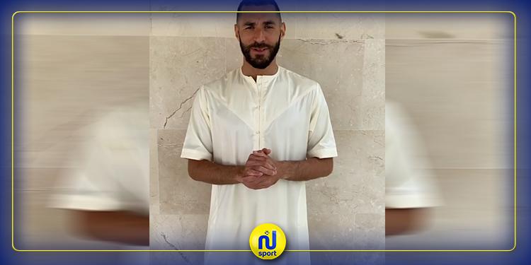 باللغة العربية .. كريم بنزيما يهنئ الأمة الإسلامية بعيد الفطر (فيديو)