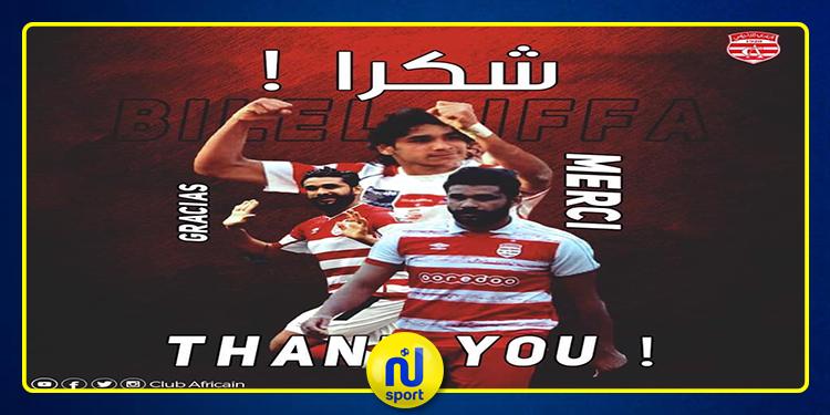 بلال العيفة يقترب من الإنضمام لفريق الإتحاد السكندري المصري