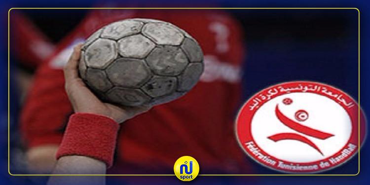 رسمي : جامعة كرة اليد تقرر إيقاف نشاط جميع المسابقات