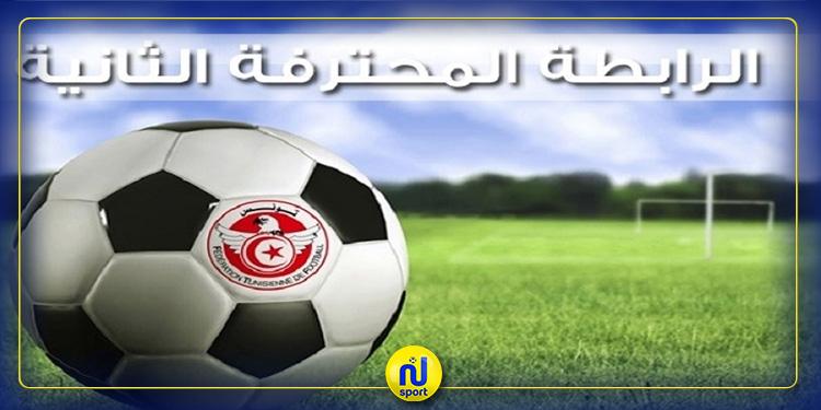 الرابطة الثانية : برنامج مباريات يوم غد لحساب الجولة العاشرة ذهابا