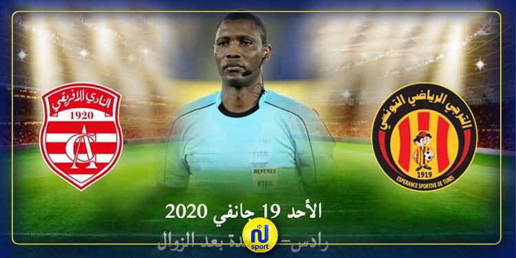 أليوم نيون يدير اليوم مباراة الترجي الرياضي التونسي والنادي الإفريقي
