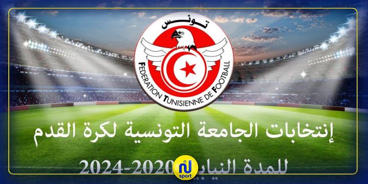 جامعة كرة القدم : وديع الجريء يقدم رسميا ترشحه لفترة نيابية جديدة