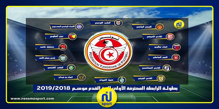 برنامج مباريات اليوم لحساب الجولة 11 إيابا من بطولة الرابطة المحترفة الأولى