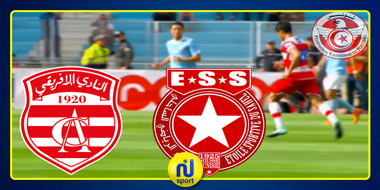 كأس تونس: غدا انطلاق عملية بيع تذاكر ربع النهائي بين النجم والإفريقي