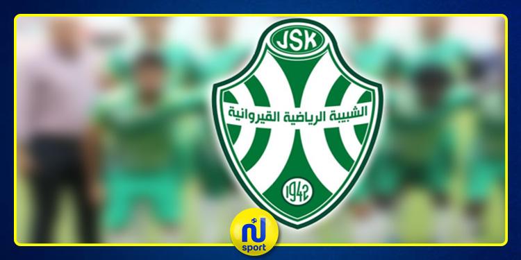 شبيبة القيروان: قائمة اللاعبين المدعوين لمواجهة الترجي الرياضي