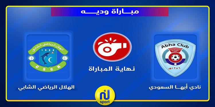 مباراة ودية: نادي أبها السعودي يتفوق على هلال الشابة