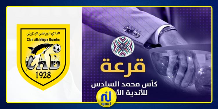 كأس محمد السادس للأندية: مواعيد مواجهات النادي البنزرتي في الدورة الترشيحية
