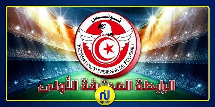 الرابطة المحترفة الأولى: الترتيب بعد فوز الاتحاد المنستيري على الملعب التونسي