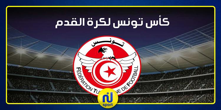 كأس تونس لكرة القدم: اليوم إجراء الدور التمهيدي الأول