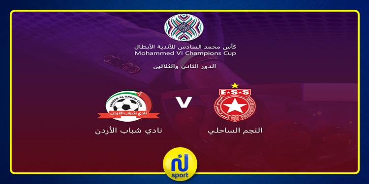 كأس محمد السادس: ملعب مصطفى بن جنات يحتضن لقاء النجم وشباب الأردن