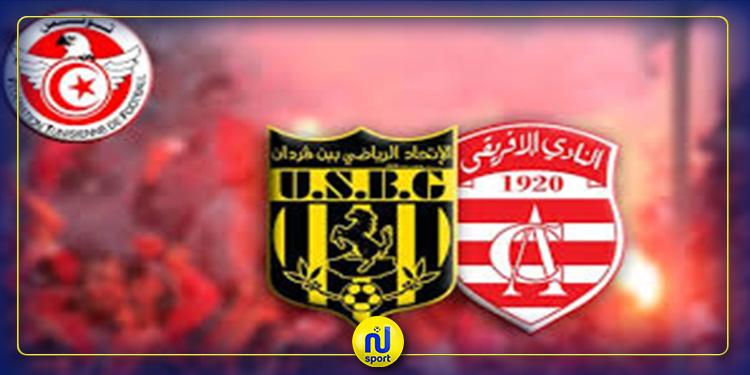 بقرار أمني: جماهير النادي الإفريقي ممنوعة من حضور لقاء اتحاد بن قردان