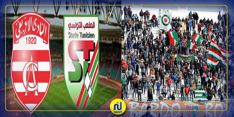 الملعب التونسي يطلب تعيين مباراة الإفريقي في ملعب رادس