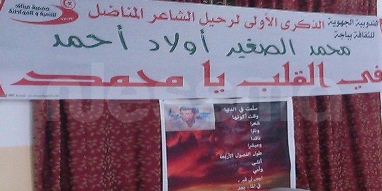 باجة: إحياء الذكرى الأولى لرحيل الشاعر محمد الصغير أولاد أحمد