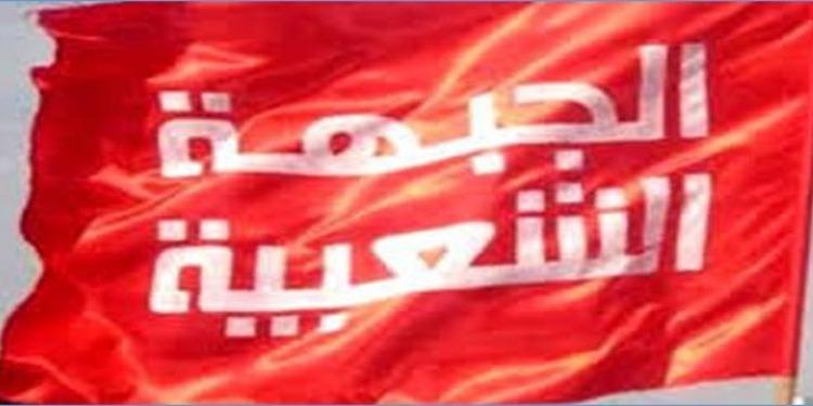 الجبهة الشعبية تعلن رفضها حضور موكب ذكرى 62 لإعلان الاستقلال بقصر قرطاج