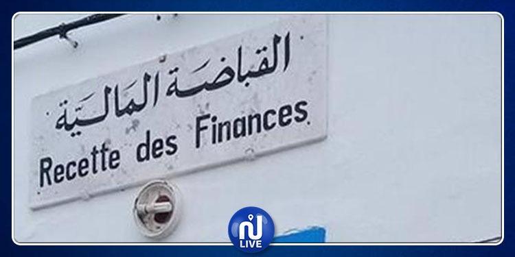 غدا: فتح القباضات المالية بصفة إستثنائية