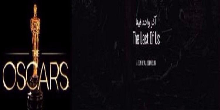 ' The last of us' : Un film tunisien candidat à l'Oscar du meilleur film en langue étrangère