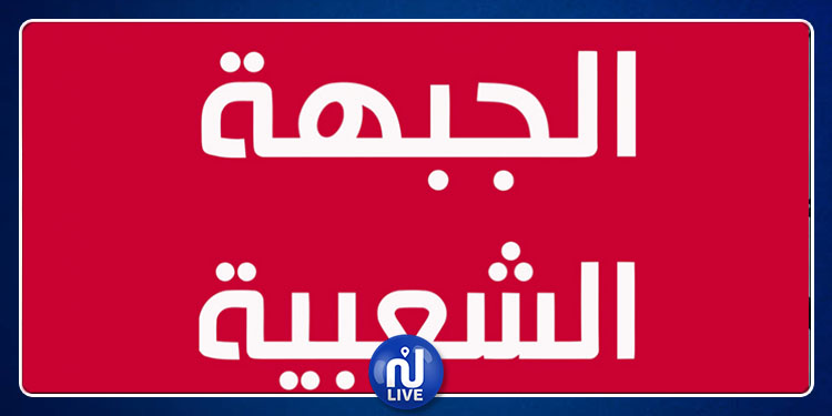 استقالة 9 نواب من كتلة الجبهة الشعبية