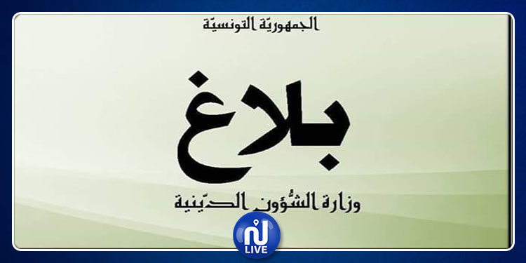 الجمعة القادم :  موعد عمليّة القرعة الخاصّة بالمعنيّين من بعثة وزارة الشؤون الدّينيّة