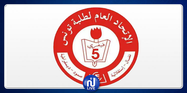 الاتحاد العام لطلبة تونس يطالب بإجراء الامتحانات الجامعية في آجالها