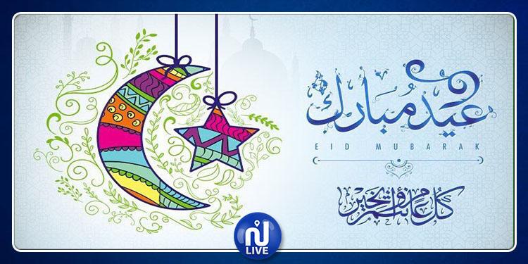 عيد مبارك سعيد وكل عام وأنتم بخير