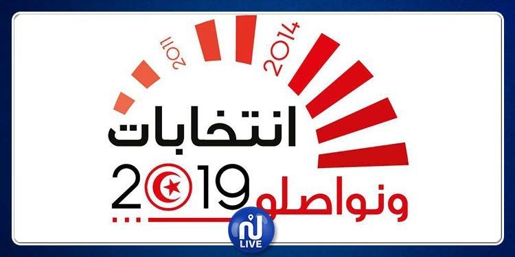 L'ISIE publie les 1ères listes des électeurs, pour les législatives