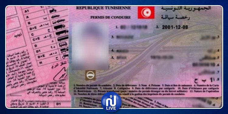 تمكين ذوي الإحتياجات الخصوصية من رخص سياقة على مستوى الجهات