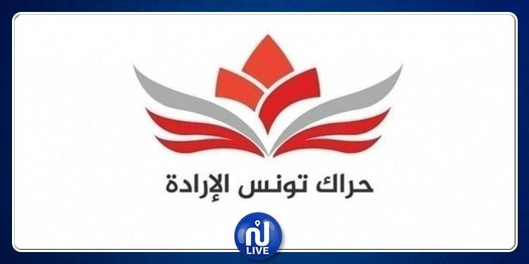 حزب الحراك يدعو إلى تبديد الاشاعات بخصوص أحداث الخميس المنقضي