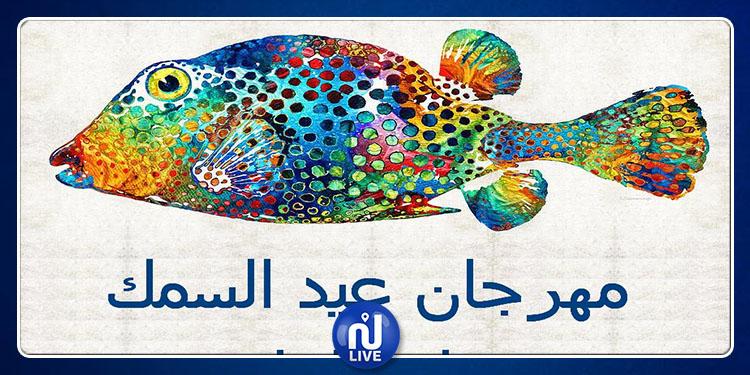 حلق الوادي: إنطلاق مهرجان عيد الحوت