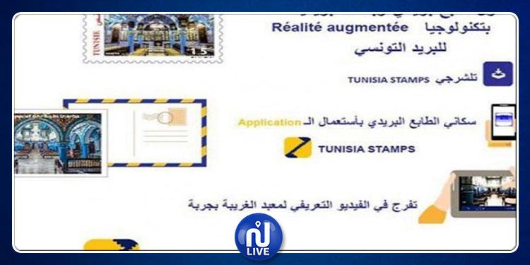 1ère en Tunisie : émission d'un timbre poste en''Réalité Augmentée''