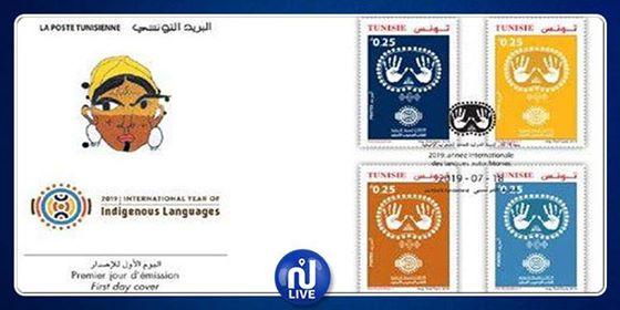 L'année internationale des langues autochtones célébrée en 4 timbres