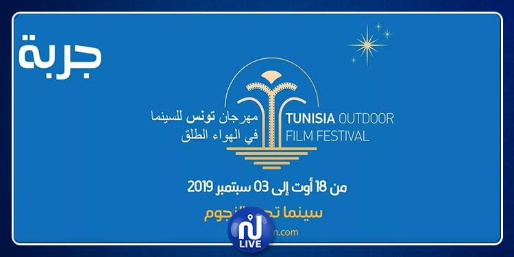 Dans 4 villes: Tunisia Outdoor Film Festival et ''Cinéma sous les étoiles''