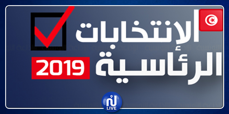 غدا :  انطلاق الحملة الانتخابية للمترشحين للإنتخابات الرئاسية في الخارج