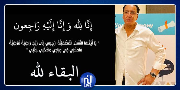 Décès de Douraid Ammar, fils de l'ex-ministre Habib Ammar