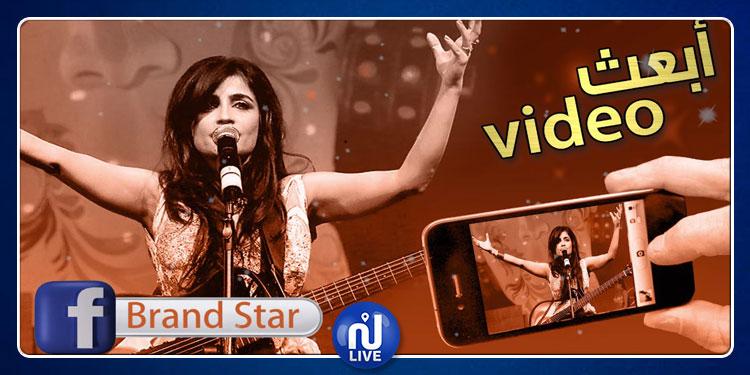 Brand Star, la voie pour devenir Star, en Tunisie…(vidéo)