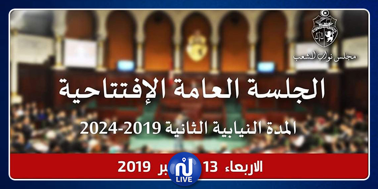 Séance plénière des nouveaux députés mercredi prochain (Vidéo)