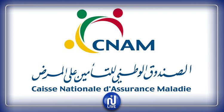 La CNAM veut des caisses sociales la somme de 4200 MD