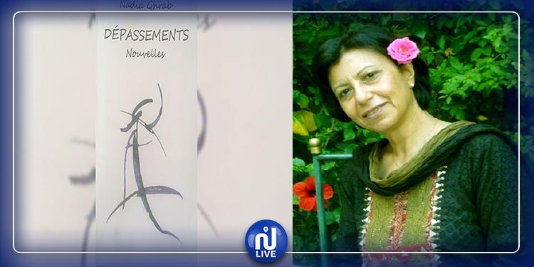 Les ''Dépassements'' de Nadia Ghrab, à l'ADFE-Tunisie