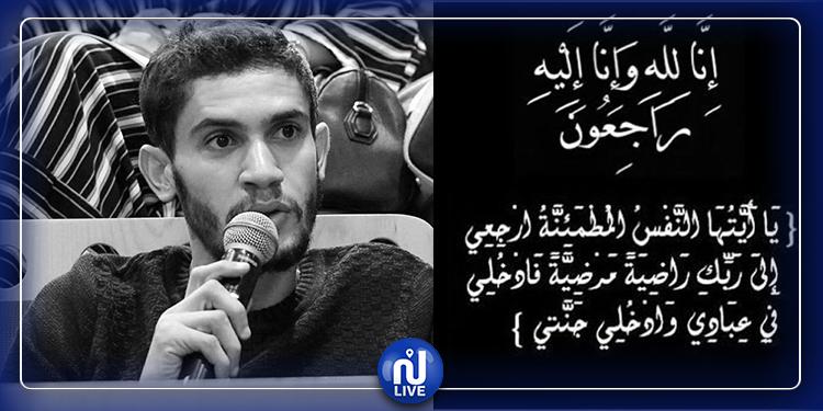 Décès du journaliste Yosri Louati
