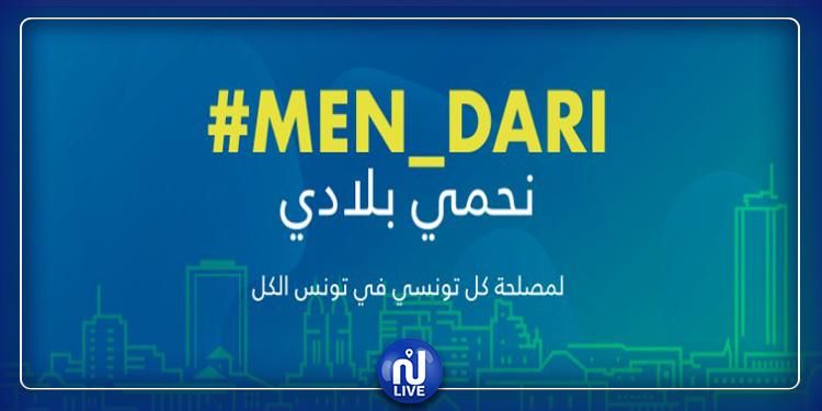 TT: Lancement d'une nouvelle plateforme ''Men_Dari''
