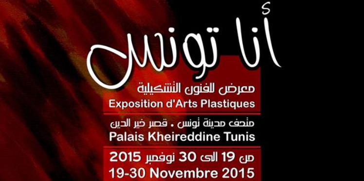 """معرض للفنون التشكيلية بعنوان """"أنا تونس"""""""